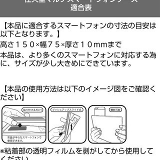 マルチスマートフォンケース 非売品