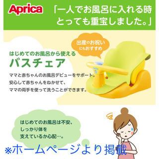 アップリカ★Aprica★はじめてのお風呂から使えるバスチェア★...