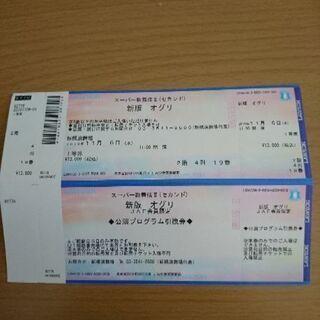 11/6 スーパー歌舞伎Ⅱ 新版オグリ チケット