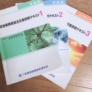貸金業務取扱主任者研修テキスト 1、2、3