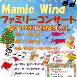 ママさんブラスバンドMamic Wind (マミックウィンド)団員募集