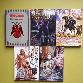 悪魔の辞典・世界の神々シリーズ4冊・天使と悪魔・神話・魔法・5冊...