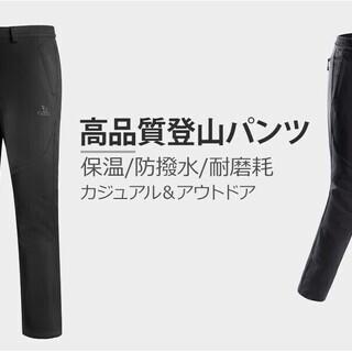 メンズ 登山パンツ トレッキングパンツ 春秋冬用 厚手 M…
