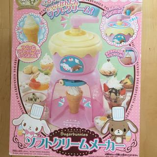 ソフトクリームメーカー sugar bunnies
