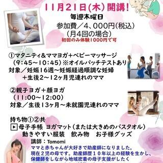 11月21日(木)ヨガ&ベビーマッサージ 新規開講!