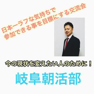 第3回岐阜の異業種交流会・岐阜朝活部2019年11月10日(日)...