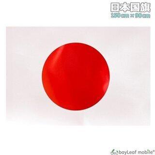 【新品】JAPAN  日の丸 4号 応援グッズ