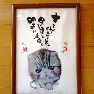 額入り絵(猫)