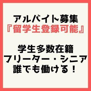 【留学生歓迎】イベントスタッフ募集