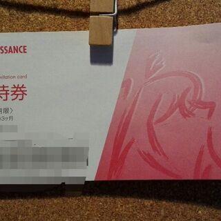 ルネサンス ご招待券