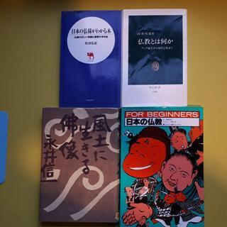 書籍・日本の仏教・仏教とは何か・日本の仏様がわかる本・風土に生き...