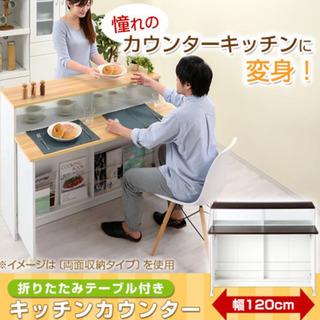 (お取引中)両面収納付き カウンターキッチン キッチンテー…