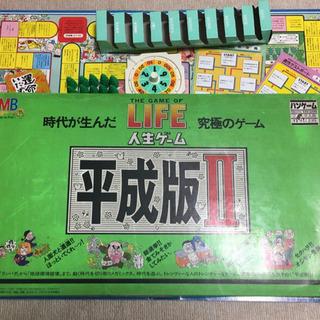 人生ゲーム 平成版Ⅱ
