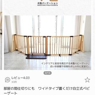 ベビーゲート 木製パーテーションワイド 日本育児
