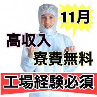 【No51】時給1500円!寮費無料!11月入社限定特典!工場経...