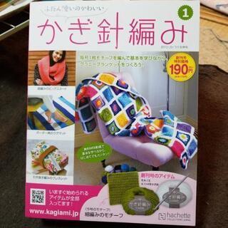 かぎ針編み キット