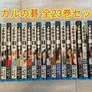 ヒカルの碁 全23巻セット