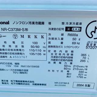 556番 National✨ノンフロン冷凍冷蔵庫❄️ NR-C373M-S‼️ - 売ります・あげます