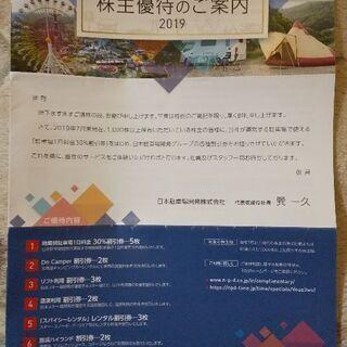 日本駐車場開発 株主優待冊子 1冊