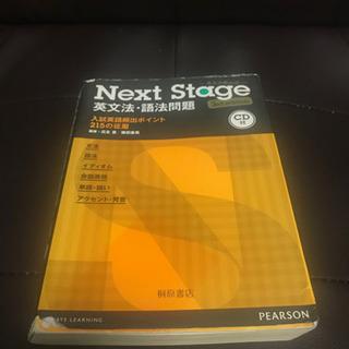 Next Stage 英文法・語法問題 (3rd edition)