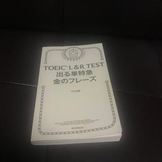 TOEIC L&R TEST 出る単特急金のフレーズ
