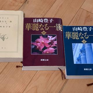 華麗なる一族(上,中,下)3巻セット/山崎豊子
