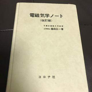 電磁気学ノート (改訂版) 藤田 広一 元慶大教授 工博 著