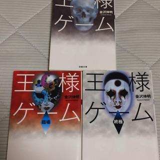 小説 王様ゲーム 金沢伸明 3冊セット