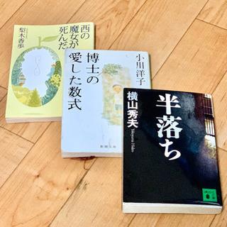 3冊セット
