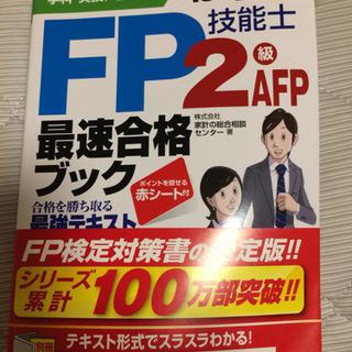 FP2級 最速合格ブック 16→17年版