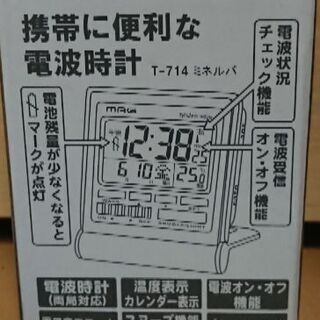 未使用未開封  携帯に便利な電波時計 電池お付け致します