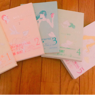 ピース オブ ケイク 全5巻セット