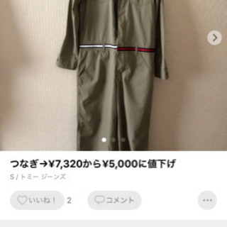 tommy jeansのツナギ