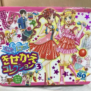 【中古】着せ替えマグネット おしゃれ 女の子 パーツたくさん おもちゃ