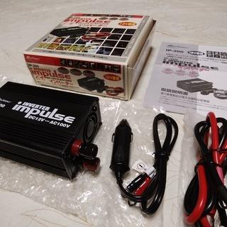 自動車用インバーター メルテックIP-300  クルマで100V...
