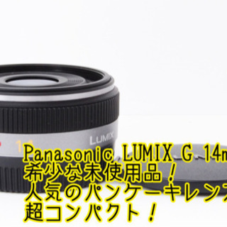 ●未使用●人気パンケーキ●高速&静音●LUMIX G 14mm ...