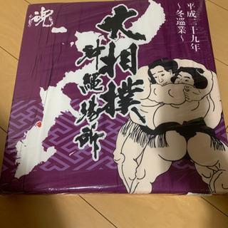 【急ぎ案件】11月18日までに引き取れる方限定 大相撲沖縄場所 座布団