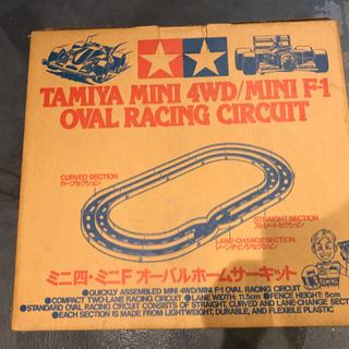 タミヤ ミニ四駆コース オーバルホームサーキット 大量在庫