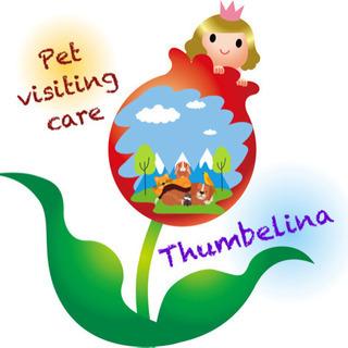 ペットの訪問介護・Thumbelina