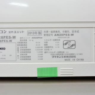 【取引完了】【取付工事費込】DAIKIN【AN28PES-W】ダイキン 光速ストリーマ空気清浄 ルームエアコン おもに10畳用 2013年製 中古品 − 神奈川県