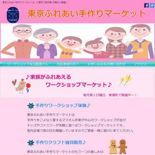 11月10日(日)「東京ふれあい手作りマーケット」ウズラの…