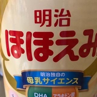 お値段交渉可!【新品未開封】粉ミルク 明治 ほほえみ