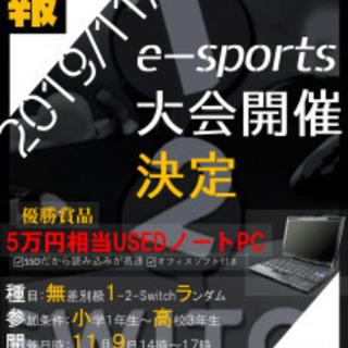 【e-sports大会】今週の土曜日開催!!!