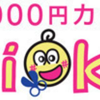 おしろタウンシャオ内 1000円カット スタッフ募集!