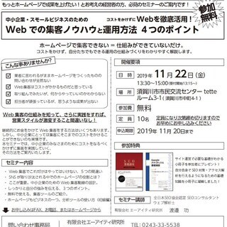 Web集客&業務改善セミナーのご案内【2019年11月22日須賀川】