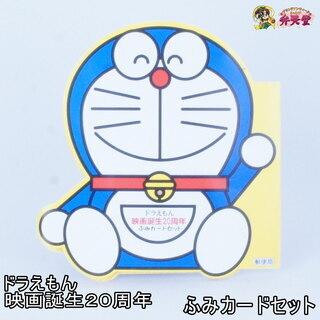日本郵便 ドラえもん 映画誕生20周年 ふみカードセット