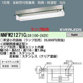新品未使用 LED反射笠付器具(ステンレス)42900円