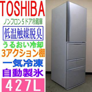 🌈大型427L🥳✨4D冷蔵庫💕当日配送❤️激安価格‼️長期保証🌟