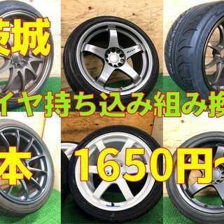 ◆茨城タイヤ交換作業 18インチ組み換え 持ち込みタイヤ交換大歓...