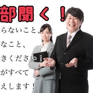 ★【→→10月入社特典最大15万円支給💰←←】資格を活かしましょ...